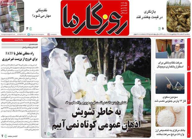 صفحه اول روزنامههای ۶ اسفند ۹۸