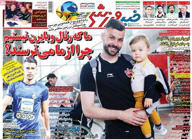 صفحه اول روزنامههای ورزشی ۶ اسفند ۹۸