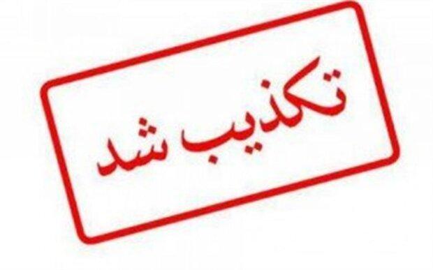 امروز در اصفهان تیراندازی نداشتیم/ توضیح پلیس فتا در خصوص یک فیلم