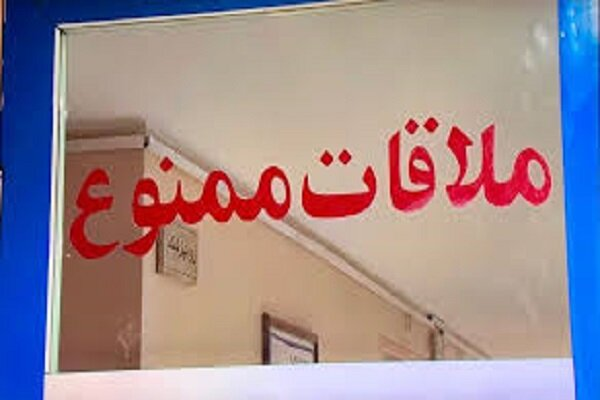 ملاقات بیماران بیمارستان شهید صدوقی یزد ممنوع شد