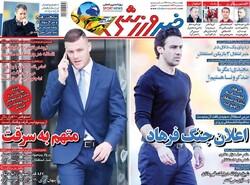 صفحه اول روزنامههای ورزشی ۷ اسفند ۹۸