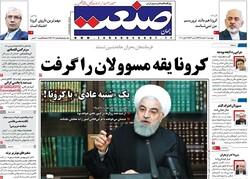 صفحه اول روزنامههای اقتصادی ۷ اسفند ۹۸