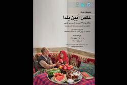 برگزاری نمایشگاه عکس و نقاشی «آیین یلدا» به تعویق افتاد