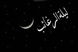 روایت لیلة الرغائب از منظر شیعه و اهل سنت/ اعمال مخصوص شب رغبتها