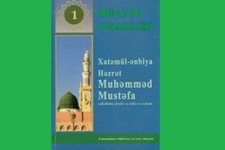 ترجمه و چاپ کتب ۱۴ جلدی پیشوایان هدایت در باکو