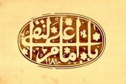 خبرنگاران برتر درحوزه انعکاس نام مبارک امام هادی(ع)تجلیل میشوند