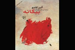 ترجمه گلستان از «بیگانه» به چاپ سیوپنجم رسید