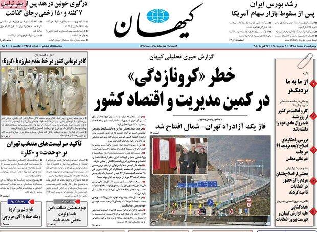 صفحه اول روزنامههای ۷ اسفند ۹۸