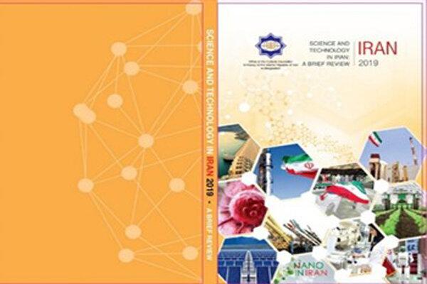 انتشار کتاب «پیشرفتهای علمی و فناوری ایران» در بنگلادش