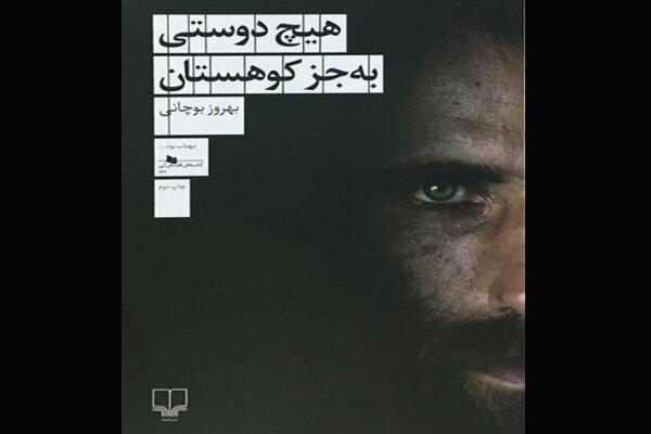 کتاب بهروز بوچانی به چاپ نهم رسید/قصه رهایی از دوزخ جزیره مانوس