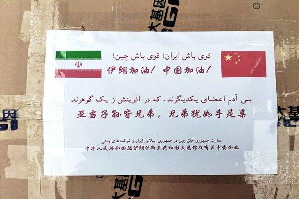 Çinli yetkili: Koronavirüs Çin ile İran'ın ortak düşmanı