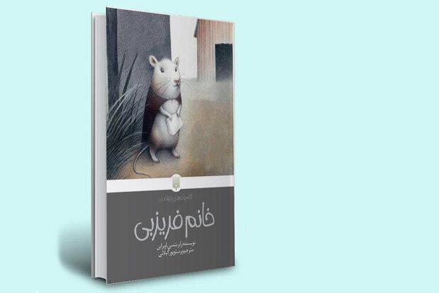 ماجرای کلاسیک زندگی موش بیوه و بچههایش منتشر شد
