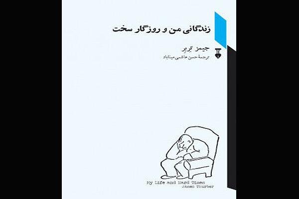 ترجمه دومین کتاب طنز «میراث آمریکا» چاپ شد