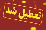 همه مدارس استان زنجان تعطیل است