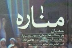 کتاب «مناره» پاسداشت فعالیتهای فرهنگی آیت الله مدنی منتشر شد