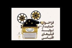 طرح حمایت از تولید فیلمهای اقتباسی