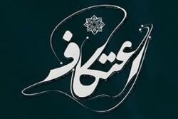 لغو مراسم اعتکاف رجبیه در در حرم رضوی و مساجد وابسته به آستان قدس