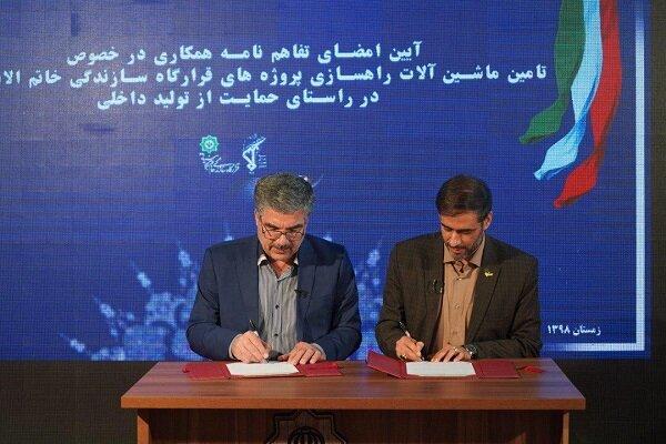 امضا تفاهم نامه همکاری قرارگاه خاتم الانبیا و هپکو اراک