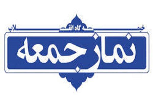 نمازجمعه فردا در هیچیک از شهرستانهای استان یزد برگزار نمیشود