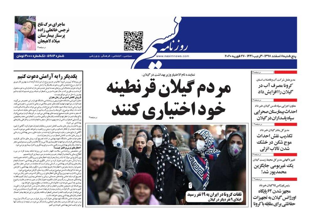 صفحه اول روزنامههای گیلان ۸ اسفند ۹۸ - 2