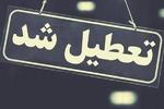 مدارس شعب اخذ رای استان زنجان روز شنبه تعطیل است
