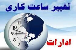 کاهش ساعات اداری در استان تهران امروز ابلاغ میشود