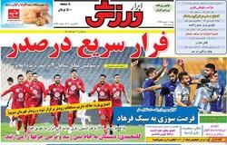 صفحه اول روزنامههای ورزشی ۱۰ اسفند ۹۸
