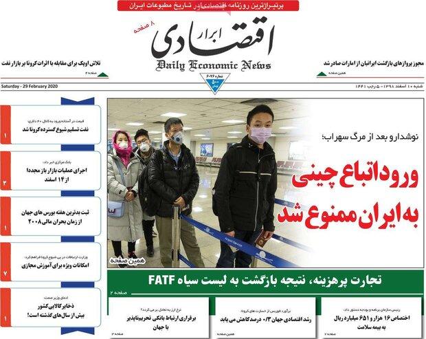 صفحه اول روزنامههای اقتصادی ۱۰ اسفند ۹۸