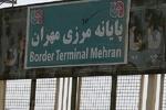بسته ماندن مرز مهران تا ۳۰ فروردین تمدید شد