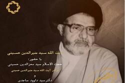 شخصیت فکری و عملی علامه سید منیرالدین حسینی بررسی می شود