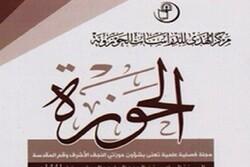 بیستوهشتمین شماره فصلنامه «الحوزه» چاپ شد