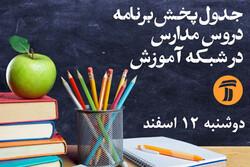 اعلام برنامههای دوشنبه آموزش مکمل برای دانش آموزان درشبکه آموزش