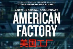 تراژدی کارگران در «کارخانه آمریکایی»/ آرمانشهری که محقق نمیشود!