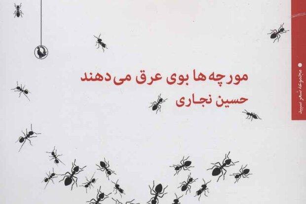 مجموعه شعر «مورچهها بوی عرق میدهند»منتشر شد