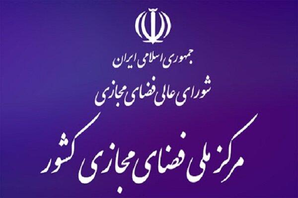بخشهای اول و دوم سند راهبردی ایران در فضای مجازی ابلاغ شد