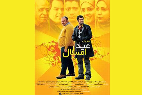 بازپخش یک سریال طنز به نویسندگی اصغر فرهادی