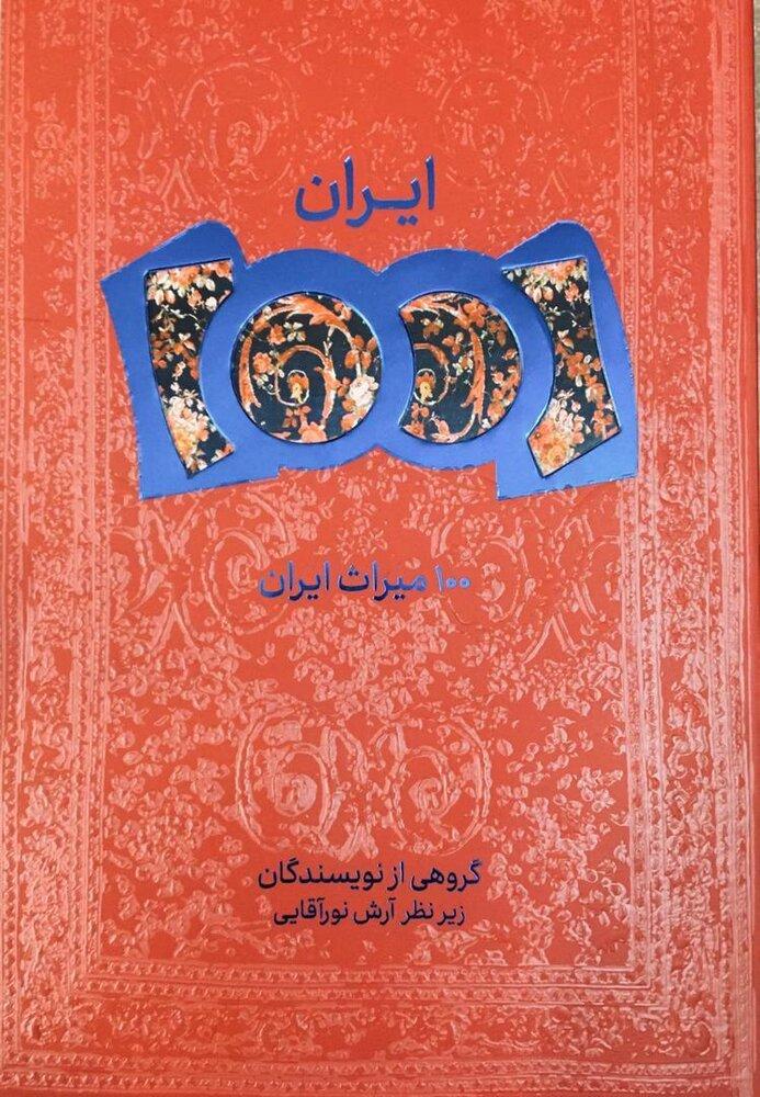 «ایران ۱۰۰۱» یا 100میراث ایران