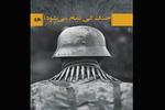 رمان «جنگ کی تمام میشود؟» نقد و بررسی میشود