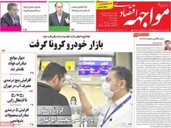 صفحه اول روزنامههای اقتصادی ۱۲ اسفند ۹۸
