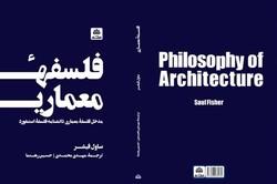 معماری به مثابه یک شکل از هنر و یک مدیوم طراحانه