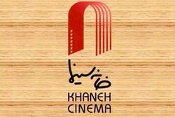«خانه سینما» وارد رقابت بلیتفروشی میشود؟/ سرانجام مبهم یک ایده