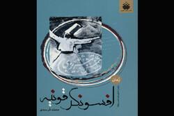 چاپ جدید«افسونگر قونیه»منتشر شد/رمانی روانشناختی درباره شمس تبریز