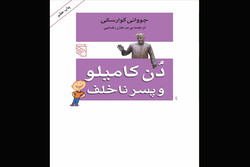 «دن کامیلو و پسر ناخلف» به چاپ هفتم رسید