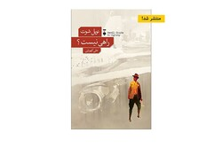 "Front cover of the Persian version of English writer Nevil Shute's novel ""No Highway""."