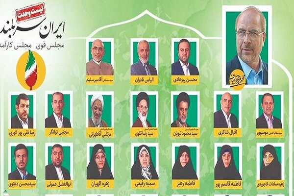 What expertise elected representatives of Tehraners have in 11th parliament?