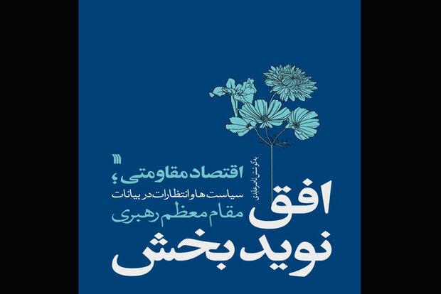 """اصدار كتاب """"السياسات المقاومة"""" في تصريحات قائد الثورة"""