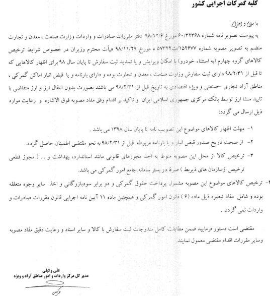 گمرک ایران، مصوبه هیات وزیران در خصوص شرایط ترخیص کالاهای گروه چهارم را ابلاغ کرد.