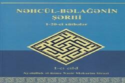 «شرح نهجالبلاغه» به زبان آذری در باکو منتشر شد
