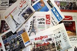 أهم عناوين الصحف الإيرانية الصادرة اليوم الاثنين 13 ابريل/نيسان 2020