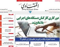 صفحه اول روزنامههای اقتصادی ۱۴ اسفند ۹۸